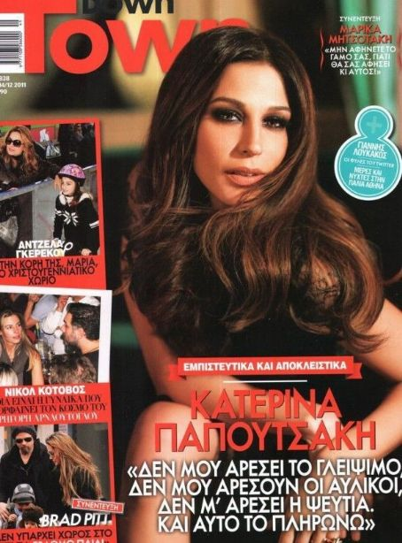 Katerina Papoutsaki - Down Town Magazine Cover [Greece] (8 December 2011)