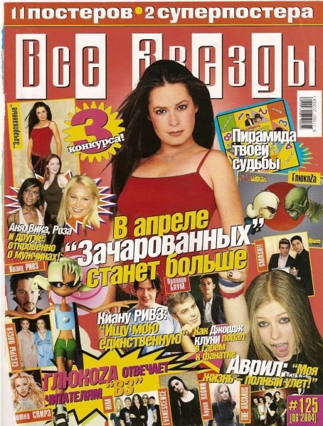 Holly Marie Combs - Vse Zvezdy Magazine Cover [Russia] (5 March 2004)