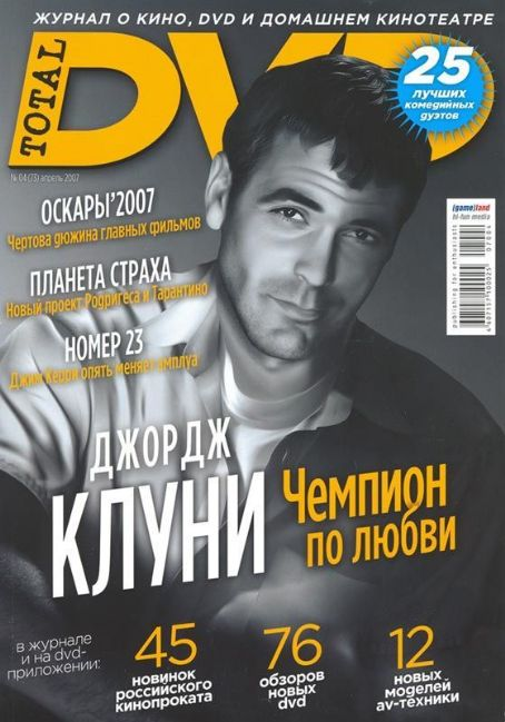 George Clooney - Total DVD Magazine Cover [Russia] (April 2007)