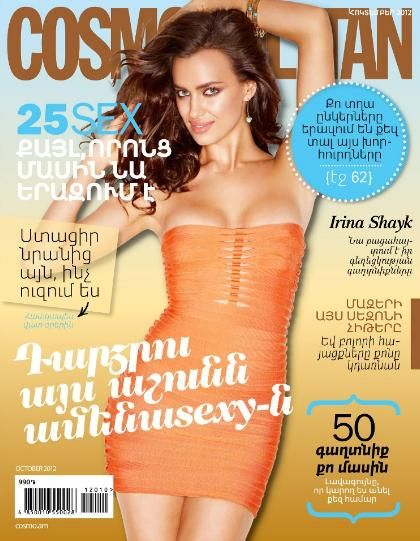 Irina Shayk - Cosmopolitan Magazine Cover [Armenia] (October 2012)