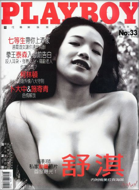 Shu Qi - Playboy Magazine [Taiwan] (March 1999)