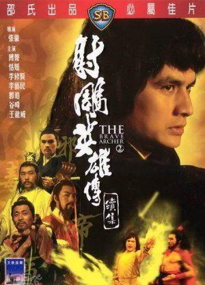 She diao ying xiong chuan xu ji movie