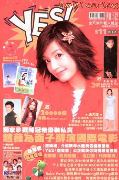 Zhao Wei - Yes! Magazine [Hong Kong] (5 January 2001)