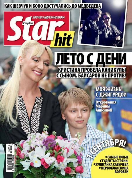 Kristina Orbakaite - Star Hits Magazine Cover [Russia] (13 August 2010)