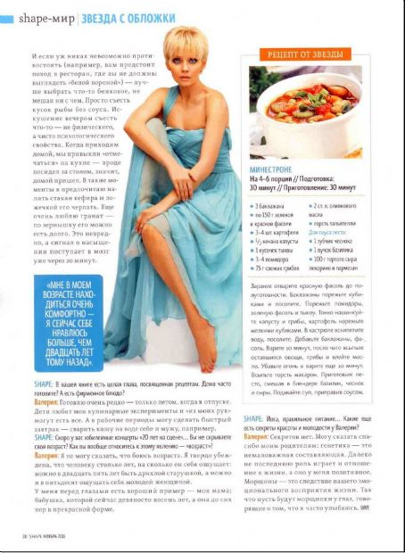 Valeria  Shape Magazine Russia November 2011