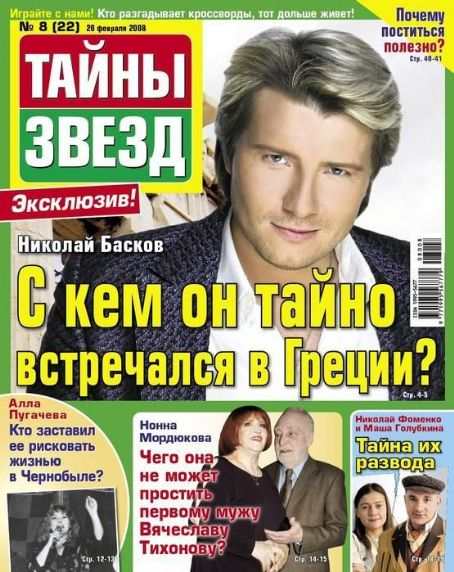 Nikolay Baskov - Taini Zvezd Magazine Cover [Russia] (20 February 2008)