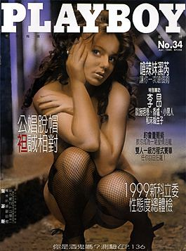 Geri Halliwell - Playboy Magazine Cover [Taiwan] (April 1999)
