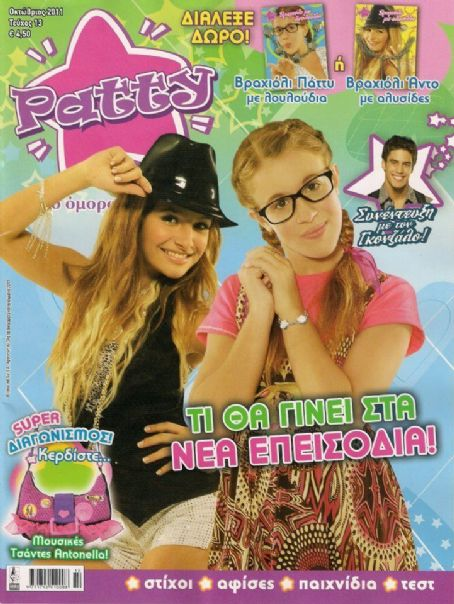 Laura Esquivel, Brenda Asnicar - OTHER Magazine Cover [Greece] (1 October 2011)