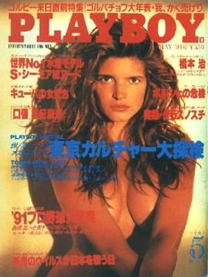 Stephanie Seymour - Playboy Magazine Cover [Japan] (May 1991)