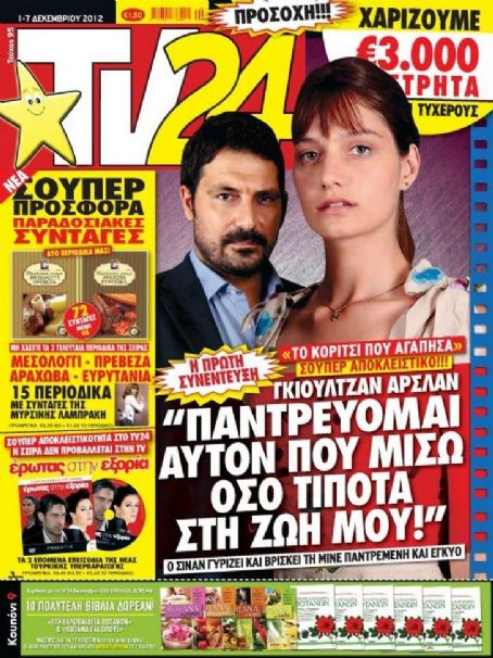 Bülent Inal, Gülcan Arslan - TV 24 Magazine Cover [Greece] (1 December 2012)