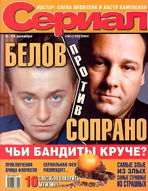 Sergey Bezrukov, James Gandolfini - Serial Magazine Cover [Russia] (9 November 2002)
