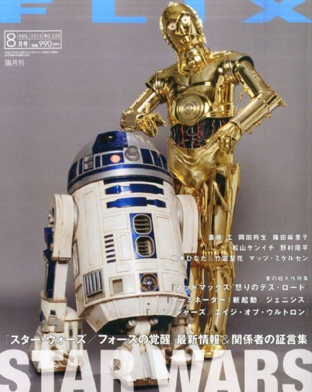 Star Wars - Flix Magazine Cover [Japan] (August 2015)