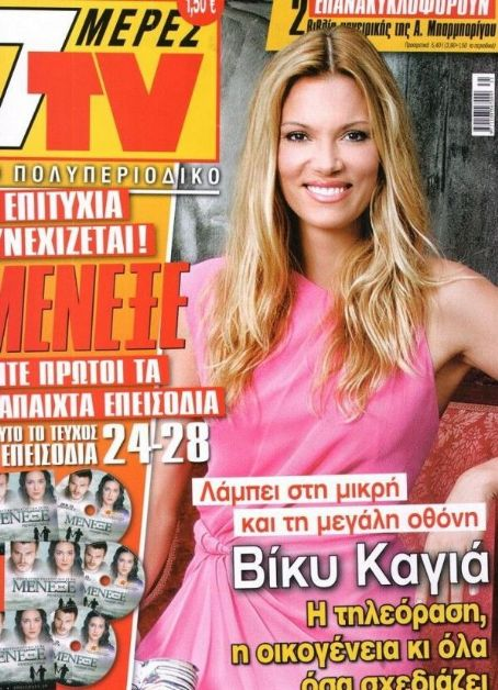 Vicky Kaya - OTHER Magazine Cover [Greece] (30 July 2011)
