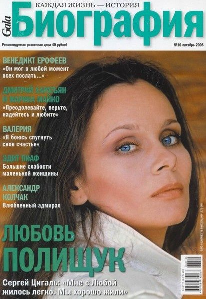 Lyubov Polishchuk - Biography Magazine Cover [Russia] (October 2008)
