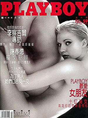 Abigail Toyne, Unknown - Playboy Magazine Cover [Taiwan] (May 2001)