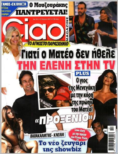Eleni Menegaki and Mateo Pantzopoulos - Ciao Magazine Cover [Greece] (27 April 2021)