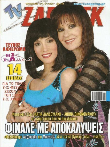 Katia Dandoulaki, Athina Oikonomakou - TV Zaninik Magazine Cover [Greece] (3 July 2010)