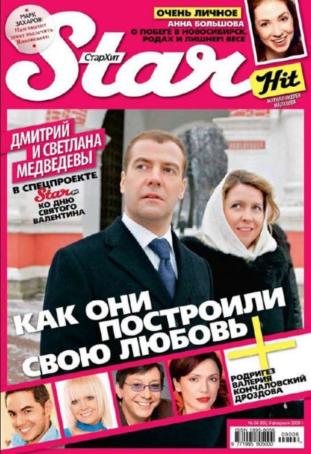Dmitry Medvedev, Svetlana Medvedeva - Star Hits Magazine Cover [Russia] (9 February 2009)