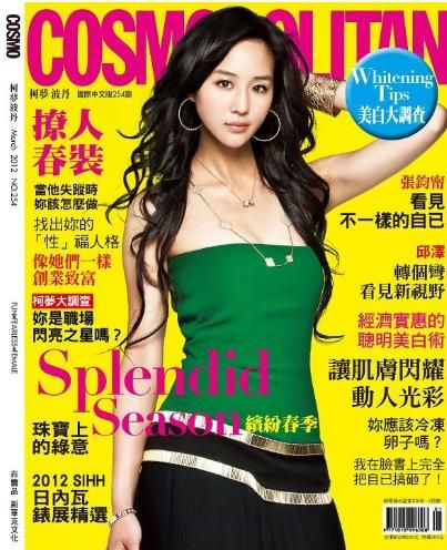 Dakota Fanning - Cosmopolitan Magazine Cover [Taiwan] (March 2012)