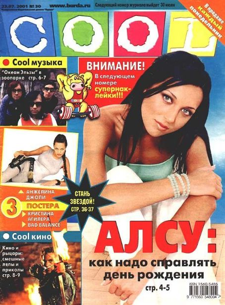 Alsou - COOL Magazine Cover [Russia] (23 July 2001)