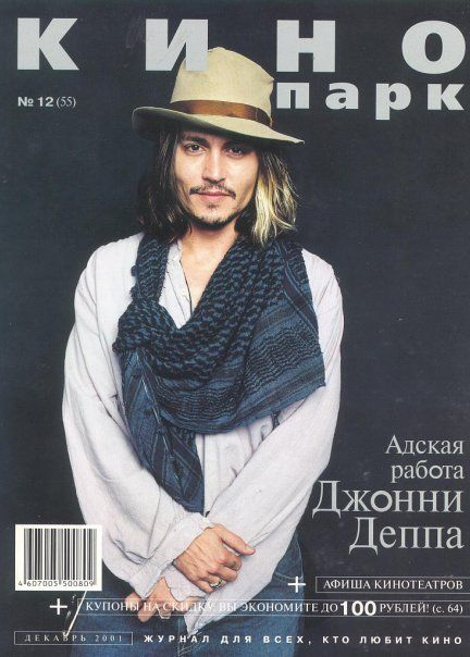 Johnny Depp - Kino Park Magazine Cover [Russia] (December 2001)