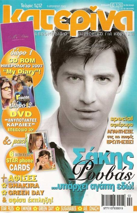 Sakis Rouvas - Katerina Magazine Cover [Greece] (9 January 2007)