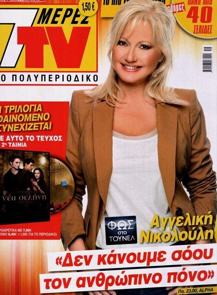Angeliki Nikolouli - 7 Days TV Magazine Cover [Greece] (1 December 2012)