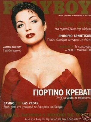Antzela Gerekou - Playboy Magazine Cover [Greece] (January 1996)