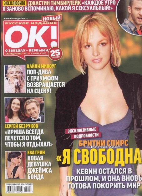 Britney Spears - OK! Magazine Cover [Russia] (16 November 2005)