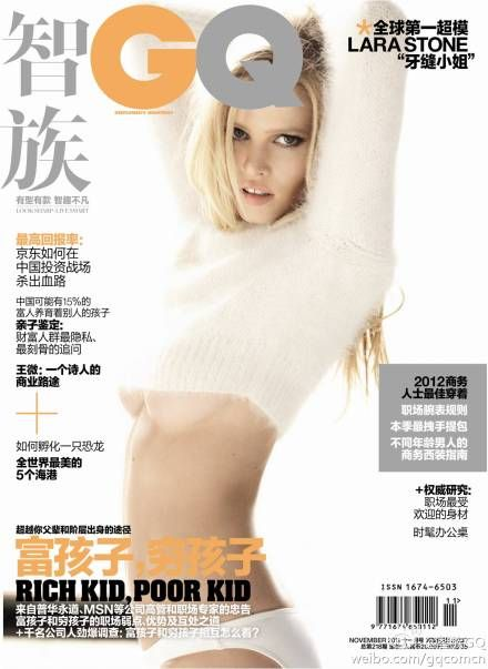 Lara Stone - GQ Magazine Cover [China] (November 2011)