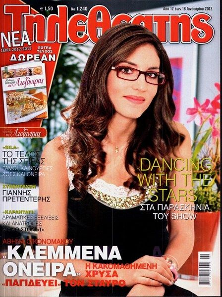 ... Klemmena oneira - Tiletheatis Magazine Cover [Greece] (12 January 2013