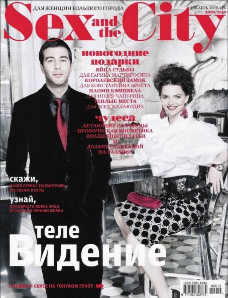 Ivan Urgant - Sex And The City Magazine Cover [Russia] (December 2009)