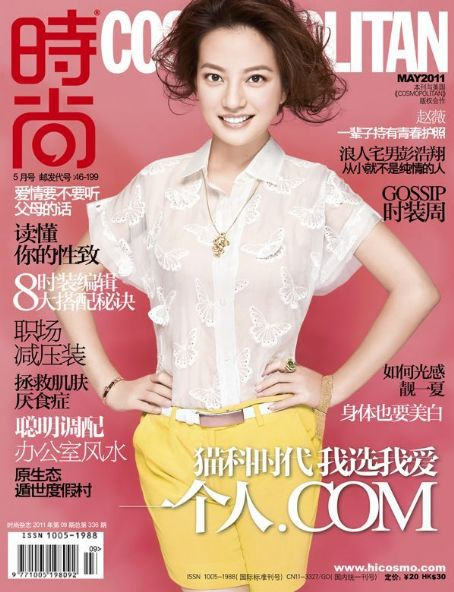 Zhao Wei - Cosmopolitan Magazine Cover [China] (May 2011)