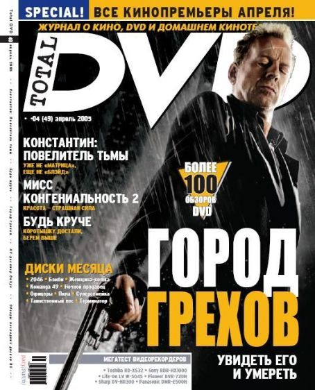 Bruce Willis - Total DVD Magazine Cover [Russia] (April 2005)