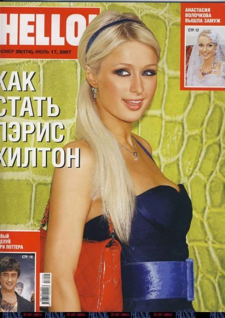 Paris Hilton - Hello! Magazine Cover [Russia] (17 July 2007)