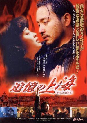 Hong se lian ren movie