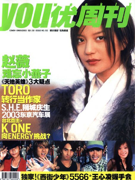 Zhao Wei - You Magazine [Singapore] (14 November 2003)