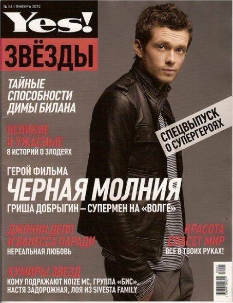 Grigory Dobrygin - Yes! Zvezdy Magazine Cover [Russia] (January 2010)