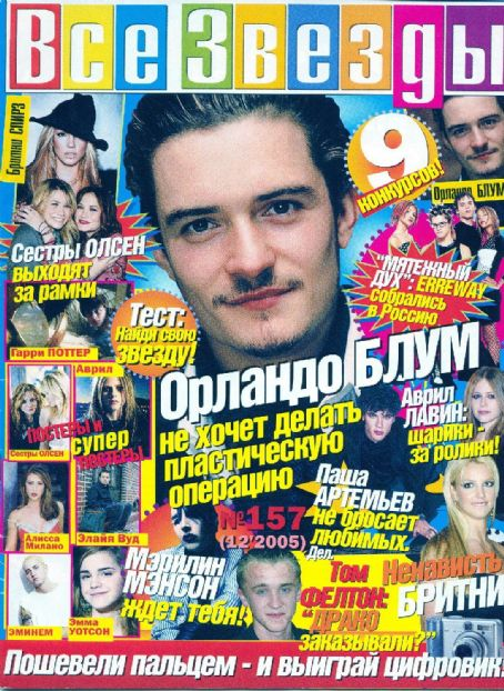 Orlando Bloom - Vse Zvezdy Magazine Cover [Russia] (December 2005)