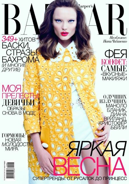 Naty Chabanenko - Harper's Bazaar Magazine Cover [Ukraine] (March 2012)