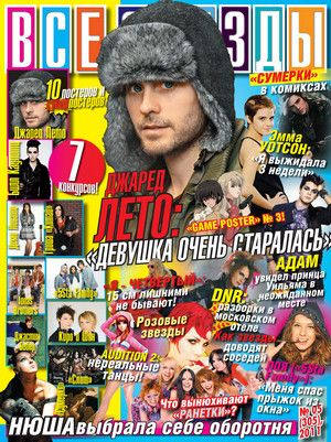 Jared Leto - Vse Zvezdy Magazine Cover [Russia] (16 February 2001)
