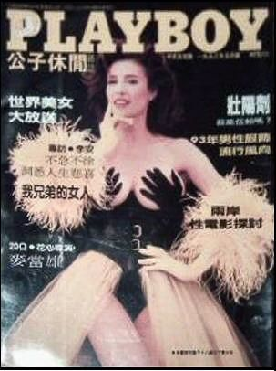 Mimi Rogers - Playboy Magazine Cover [Taiwan] (May 1993)