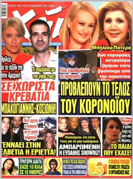 Asi Biliou - High Magazine Cover [Greece] (10 November 2020)