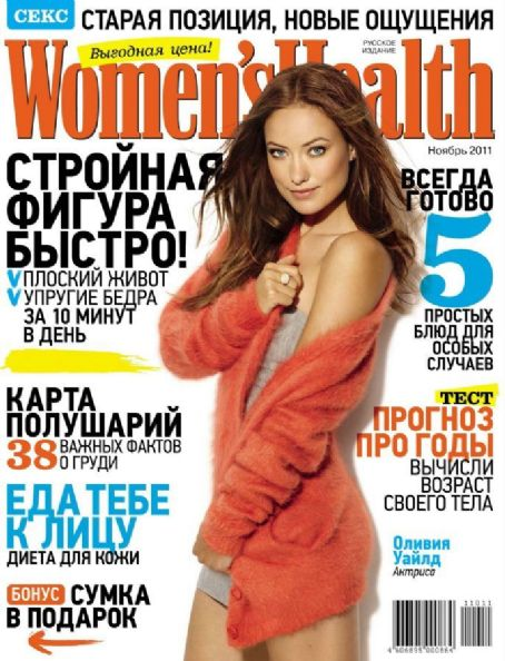 Olivia Wilde - Women's Health Magazine Cover [Russia] (November 2011)