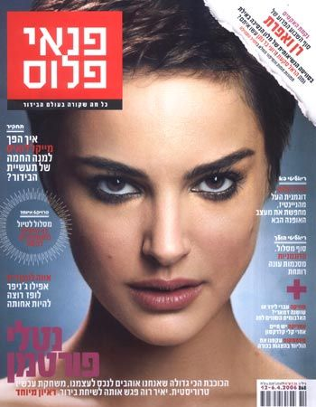Natalie Portman - Pnai Plus Magazine Cover [Israel] (6 April 2006)
