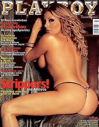 Katerina Kanonidou - Playboy Magazine Cover [Greece] (February 2003)
